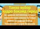 TelBozor TJ   Сайти Телефонбозор дар Точикистон