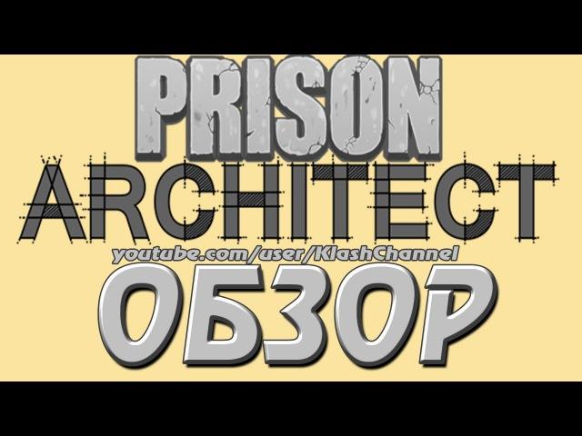 Prison Architect Обзор