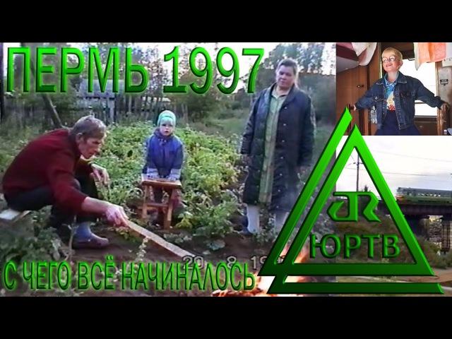 ЮРТВ 1997 Поездка в Пермь. Ностальгическое видео из 90-х. [№000]