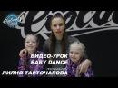 Как научить детей танцевать Видео-урок Baby Dance. Evolvers Dance School