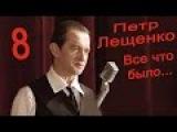 Петр Лещенко  Все, что было   8 серия  full HD 1080p