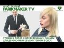 Стрижка для движения и объёма тонких волос Вячеслав Балацкий Парикмахер тв