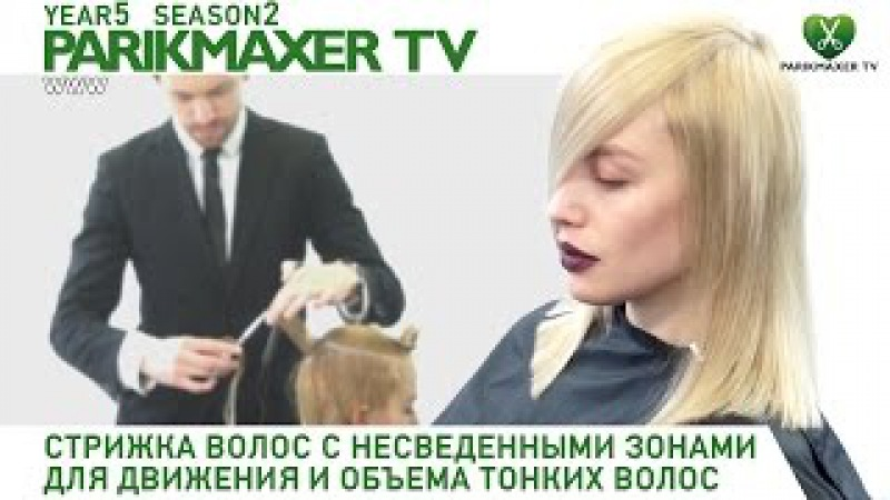 Стрижка для движения и объёма тонких волос. Вячеслав Балацкий Парикмахер тв.