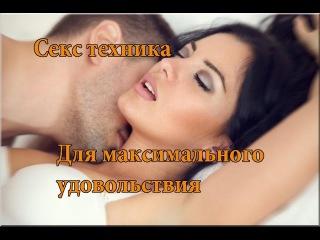 Секс техника для максимального удовольствия
