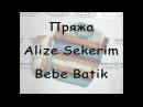 Детская пряжа Alize Sekerim Bebe Batik  Краткий обзор
