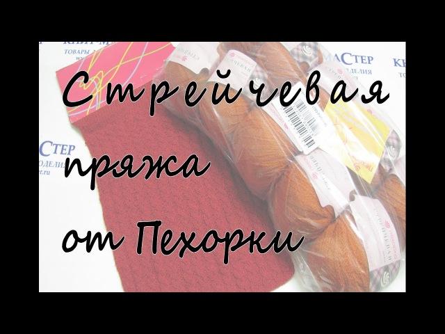 Пряжа Стрейчевая от Пехорки / Краткий Обзор / Пряжа для водолазки