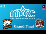 GRAND FINAL Virtus.Pro vs Team Empire #2 | Nanyang Dota 2 Champioships Season 2