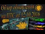 WARFACE: ОБЗОР ОБНОВЛЕНИЯ НА ПТС ОТ 12.10.2016