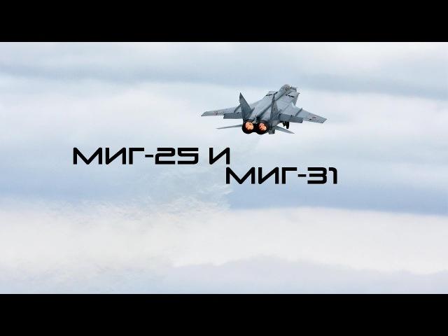 Лучшие - МиГ-25 и МиГ-31 \ The Best - MiG-25 and MiG-31 (HD)