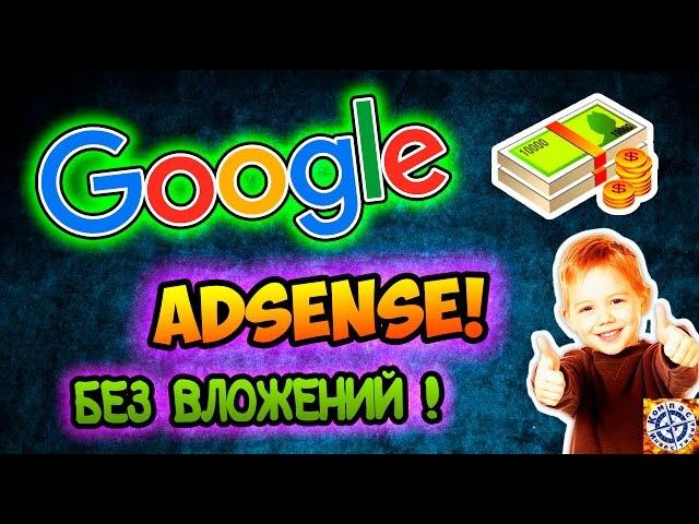 Google Adsense - просто сделай сайт самостоятельно и и заработай в интернете без вложений