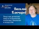 Василий Ключарев: Лицо как детектив: лицо в психологии, политике, биологии и иск
