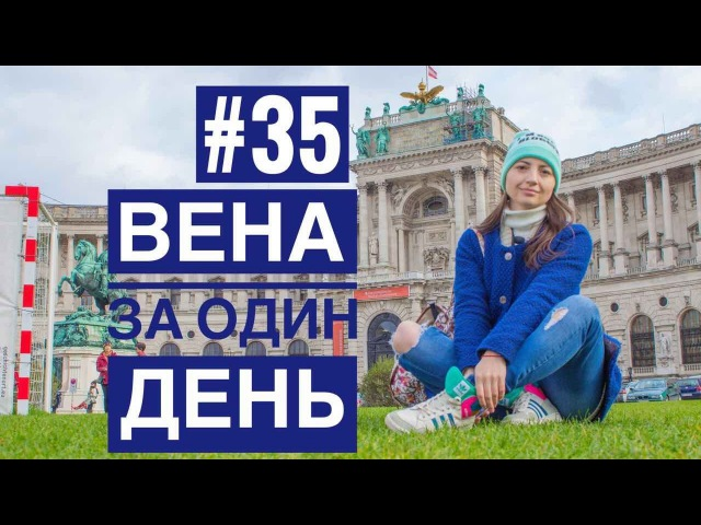 35 VIENNA Прогулка по Вене | ВЕНА ЗА ОДИН ДЕНЬ | EUROTRIPS