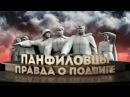 Секретная папка / Панфиловцы / Правда о подвиге