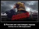Позорище Не было никаких героев панфиловцев!There were no heroes Panfilov !