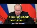Будущее России и русского народа в опасности!.