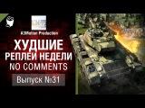 Худшие Реплеи Недели - No Comments №31 - от A3Motion [World of Tanks] #worldoftanks #wot #танки — [http://wot-vod.ru]
