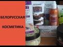 Белорусская косметика ЧЕСТНЫЙ ОБЗОР и НЕПРОПЛАЧЕННОЕ МНЕНИЕ
