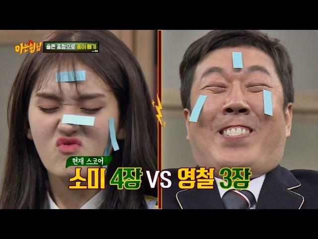 ※안구 테러 주의※ 소미, 영철 짝 탈출(?) 마지막 기회! (feat. 쫘~악) 아는 형님 53회