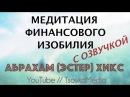 МЕДИТАЦИЯ ФИНАНСОВОГО ИЗОБИЛИЯ (С ОЗВУЧКОЙ) ~ Абрахам (Эстер) Хикс | TsovkaMedia