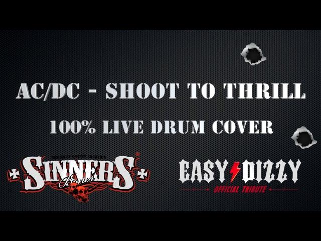 Сергей Сметанин - AC/DC - Shoot To Thrill - Live Drum Cover