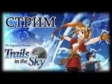 [Стрим] The Legend of Heroes: Trails in the Sky. По канонам JRPG