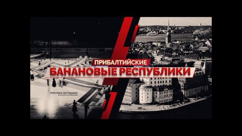 Прибалтийские банановые республики Руслан Осташко