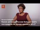 Регионы в условиях кризиса Наталья Зубаревич