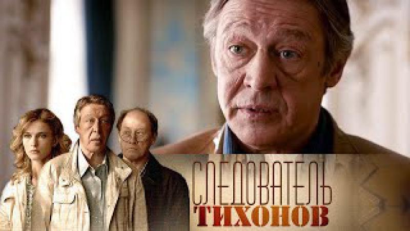 Следователь Тихонов. Визит к Минотавру. 1 серия (2016) @ Русские сериалы