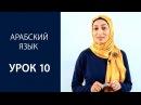 Арабский язык Урок 10 Та марбута