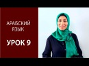 Арабский язык Урок 9: Хамза.