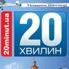 Новини Вінниці 20minut.ua