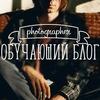 Обучающий блог фотографа|Дмитрий Рогожкин