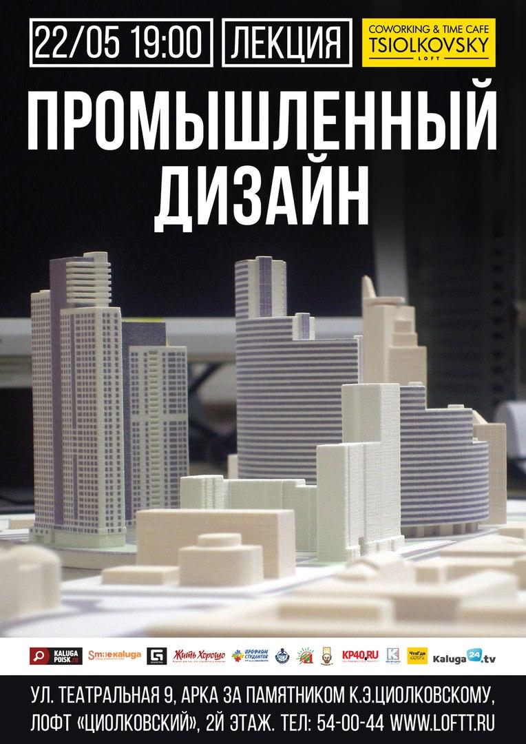 """Афиша Калуга 22/05 Лекция """"Промышленный дизайн"""""""