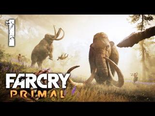 [PC] Far Cry Primal - 1 - Первобытный мир