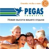 Pegas Touristik ✈ Ростов-на-Дону ✈ Горящие Туры