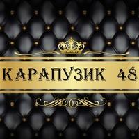 КАРАПУЗИК48