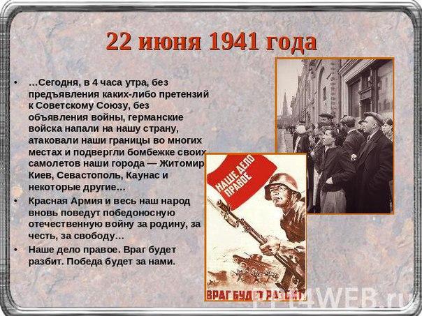 термобелье 22 июня 1941 куда напали термобелье позволит