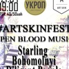 АrtskinFest_Open Blood Music