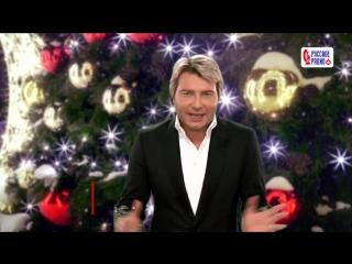 Николай Басков поздравляет с Новым годом!
