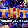 """Телеканал """"ТНТ"""" , г.Тейково"""