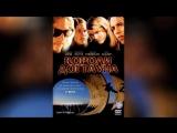 Короли Догтауна (2005) Lords of Dogtown
