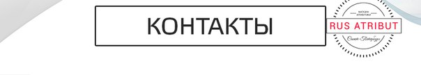 RusAtribut — магазин атрибутики, символики.   ВКонтакте 55b31a2d66d