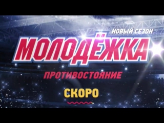 Молодежка 4 сезон: Противостояние / анонс 17.10.2016 / KINOFRUKT.NET