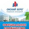 """ЖК """"Окский берег"""" Официальная группа"""