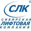 Сибирская лифтовая компания