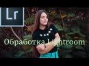 Урок быстрая обработка фото Lightroom лайтрум