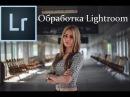 Быстрая обработка Lightroom фото в помещении