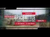 """Еженедельный конкурс """"Epic Battle"""" - 17.10.16-23.10.16 (TheRome0  Bat.-Châtillon 25 t)"""