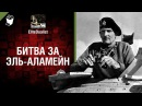 Битва за Эль Аламейн от EliteDualist Tv World of Tanks
