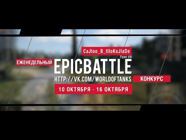 "Еженедельный конкурс ""Epic Battle"" - 10.10.16-16.10.16 (CaJIoo_B_IIIoKoJIaDe / Type 59)"